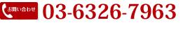スクール 専用03-3545-8818 銀座サロンのご予約は 03-5148-1376 松山サロンのご予約は 089-946-0133