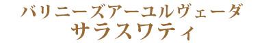 セラピストの学校 バリエステ・アーユルヴェーダスクール 東京・銀座 『サラスワティ』