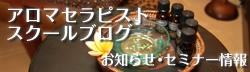 アロマセラピストスクールブログお知らせ・セミナー情報